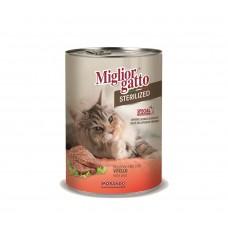 Κονσέρβα Γάτας με Μοσχάρι | Τροφές για γάτες | Τσεκούρας